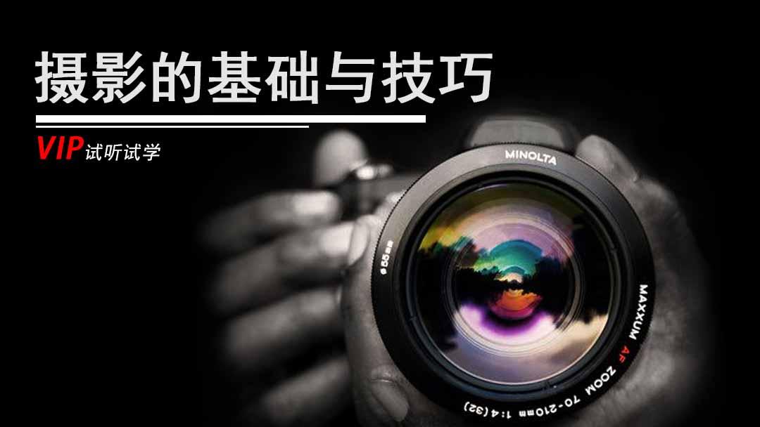 摄影的基础与技巧(试听课)